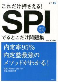SPIでるとこだけ問題集 〔2015年度版〕 / これだけ押さえる!