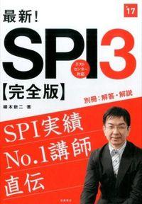 最新!SPI3 2017年度版 / 完全版