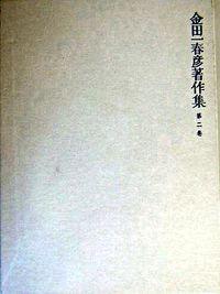 金田一春彦著作集 第2巻 国語学編2 : 日本語の表現と文法2