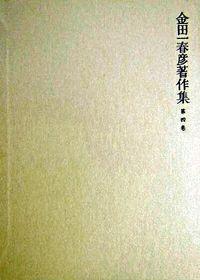 金田一春彦著作集 第4巻 国語学編4 : 日本語の表現と文法4