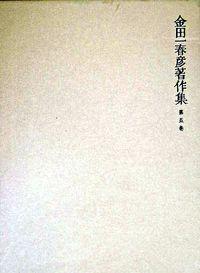 金田一春彦著作集 第5巻 国語学編5 : 音韻・アクセント・方言1