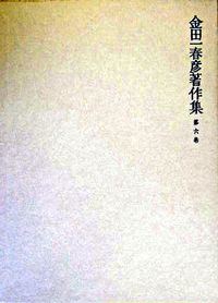 金田一春彦著作集 第6巻 国語学編6 : 音韻・アクセント・方言2