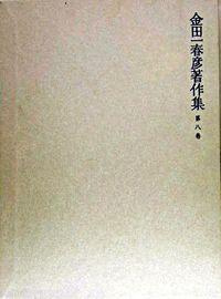 金田一春彦著作集 第8巻 国語学編8 : 音韻・アクセント・方言4