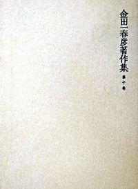 金田一春彦著作集 第10巻 童謡・唱歌編