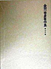 金田一春彦著作集 第12巻 随筆編2