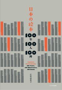 日本の絵本 100年100人100冊