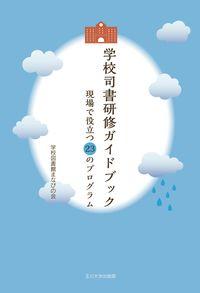 学校司書研修ガイドブックの表紙画像