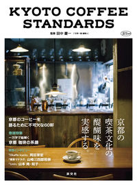 KYOTO COFFEE STANDARDS