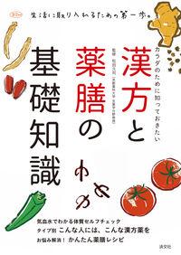 漢方と薬膳の基礎知識