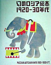 幻のロシア絵本1920ー30年代