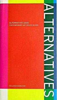 オルタナティヴス 2005 / アジアのアートスペースガイド