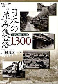 日本の町並み集落1300 / 歴史的景観・環境