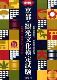 京都・観光文化検定試験 : 公式テキストブック