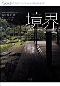 境界 / 世界を変える日本の空間操作術