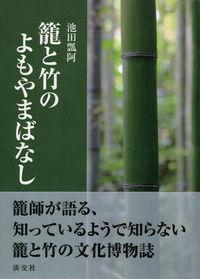 篭と竹のよもやまばなし