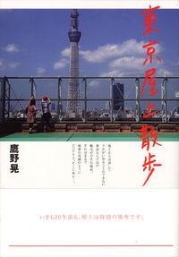 東京屋上散歩