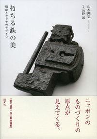 朽ちる鉄の美 / 機能とカタチのデザイン