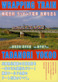 横尾忠則ラッピング電車故郷を走る = WRAPPING TRAIN TADANORI YOKOO