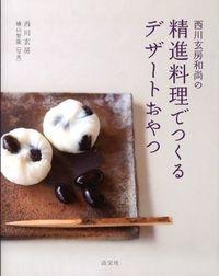 西川玄房和尚の精進料理でつくるデザートおやつ