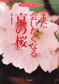 また会いたくなる京の桜 / 京都を愉しむ