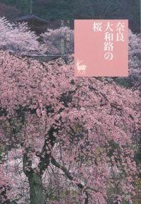 奈良大和路の桜 / 奈良を愉しむ