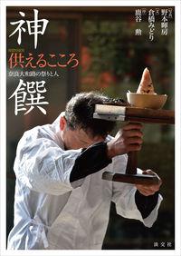 神饌供えるこころ / 奈良大和路の祭りと人