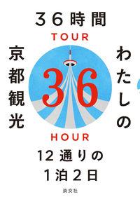 36時間 わたしの京都観光