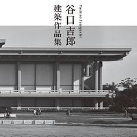 谷口吉郎建築作品集