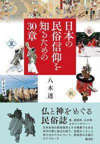 日本の民俗信仰を知るための30章