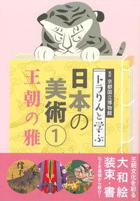 トラりんと学ぶ日本の美術① 王朝の雅