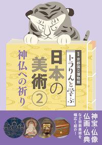 トラりんと学ぶ日本の美術② 神仏への祈り