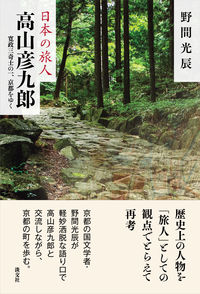 高山彦九郎 寛政三奇士の一、京都をゆく