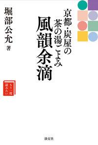 風韻余滴 京都・炭屋の茶の湯ごよみ