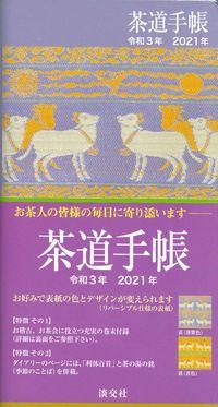 茶道手帳 令和3年(2021)版