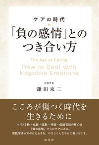 「負の感情」とのつき合い方 ケアの時代