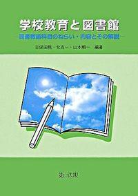 学校教育と図書館 / 司書教諭科目のねらい・内容とその解説