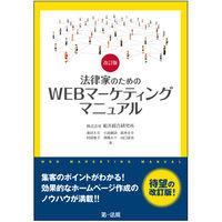 法律家のためのWEBマーケティングマニュアル 改訂版