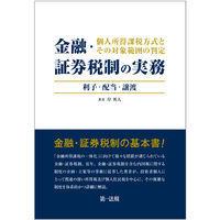 金融・証券税制の実務 個人所得課税方式とその対象範囲の判定 ―利子・配当・譲渡―