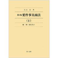 第4版 要件事実商法(1)総則・商行為Ⅰ
