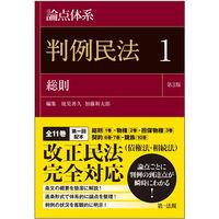 論点体系 判例民法<第3版>1