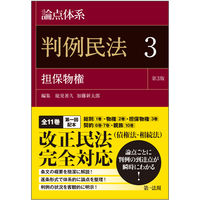 論点体系 判例民法<第3版>3