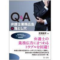 Q&A弁護士業務広告の落とし穴
