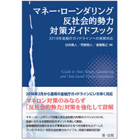 マネー・ローンダリング反社会的勢力対策ガイドブック / 2018年金融庁ガイドラインへの実務対応