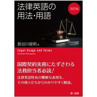 改訂版 法律英語の用法・用語