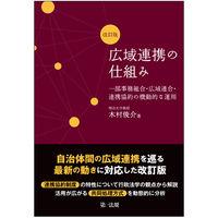 広域連携の仕組み 一部事務組合・広域連合・連携協約の機動的な運用 改訂版
