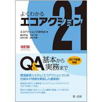改訂版 よくわかるエコアクション21 Q&A-基本から実務まで-