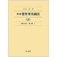 第4版 要件事実商法(2)商行為Ⅱ・海商Ⅰ