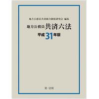 地方公務員共済六法[平成31年版]