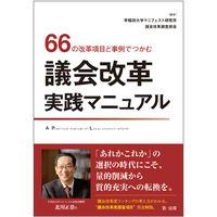 66の改革項目と事例でつかむ 議会改革実践マニュアル