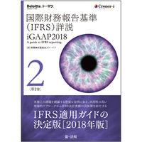 国際財務報告基準(IFRS)詳説 iGAAP2018 第2巻